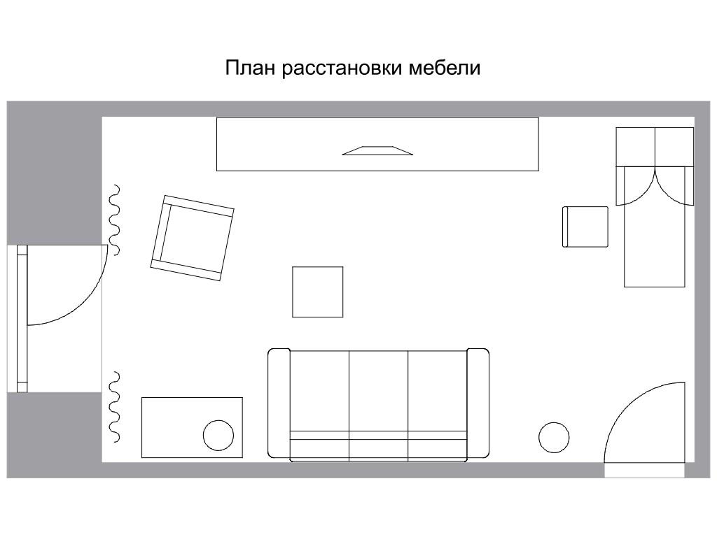 План расстановки мебели гостиная
