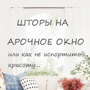 Shtory_na_arochnoe_okno