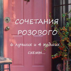 sochetanie_rozovogo_v_interiere