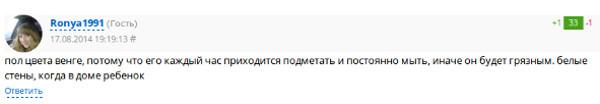 venge_otzyv_1