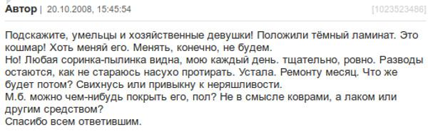 venge_otzyv_2