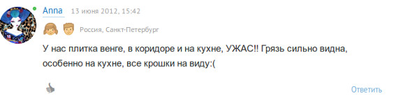 venge_otzyv_3
