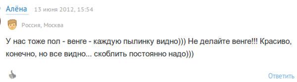 venge_otzyv_4