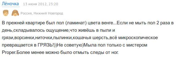venge_otzyv_5