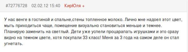 venge_otzyv_6