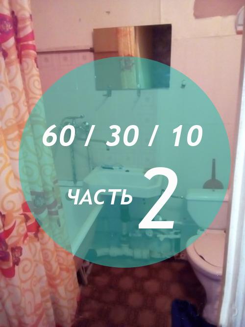 60_30_10_0