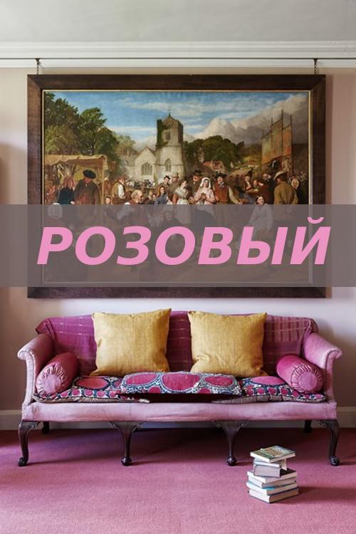 Pink00