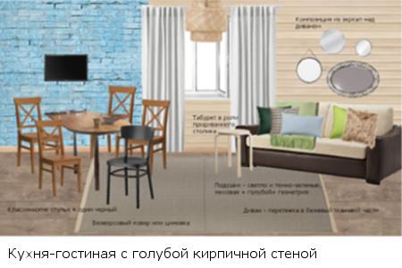 kuhnja-gostinaja_s_goluboi_kirpichnoi_stenoi_1
